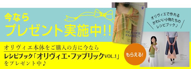 オリヴィエ本体をご購入の方に今なら レシピブック「オリヴィエ・ファブリックVOL.1」をプレゼント中♪